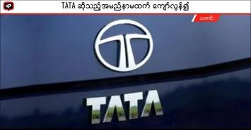 TATA ဆိုသည့် အမည်နာမထက် ကျော်လွန်၍...